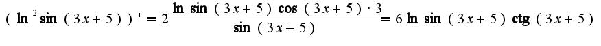 $(\ln^2\sin(3x+5))'=2\frac{\ln\sin(3x+5)\cos(3x+5)\cdot 3}{\sin(3x+5)}=6\ln\sin(3x+5)\ctg(3x+5)$