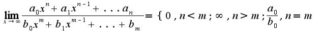 $\lim_{x\rightarrow \infty}\frac{a_{0}x^{n}+a_{1}x^{n-1}+...a_{n}}{b_{0}x^{m}+b_{1}x^{m-1}+...+b_{m}}=\{0,n<m;\infty,n>m;\frac{a_{0}}{b_{0}},n=m$