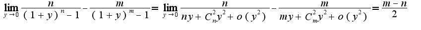$\lim_{y\rightarrow 0}\frac{n}{(1+y)^n-1}-\frac{m}{(1+y)^m-1}=\lim_{y\rightarrow 0}\frac{n}{ny+C_{n}^{2}y^2+o(y^2)}-\frac{m}{my+C_{m}^{2}y^2+o(y^2)}=\frac{m-n}{2}$