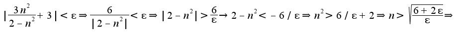 $ \frac{3n^2}{2-n^2}+3 <\epsilon\Rightarrow \frac{6}{ 2-n^2 }<\epsilon\Rightarrow  2-n^2 >\frac{6}{\epsilon}\rightarrow 2-n^2<-6/\epsilon\Rightarrow n^2>6/\epsilon+2\Rightarrow n>\sqrt{\frac{6+2\epsilon}{\epsilon}}\Rightarrow$