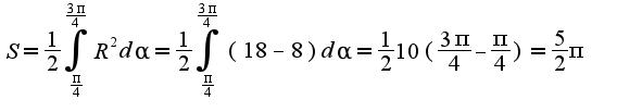 $S=\frac{1}{2} \int_{\frac{ \pi}{4}}^{\frac{3 \pi}{4}}{R^2}d \alpha = \frac{1}{2} \int_{\frac{ \pi}{4}}^{\frac{3 \pi}{4}}{(18-8)}d \alpha = \frac{1}{2}10(\frac{3 \pi}{4} -\frac{ \pi}{4}) =  \frac{5}{2} \pi $
