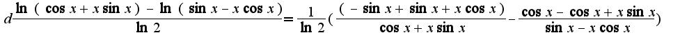 $d\frac{\ln(\cos x+x\sin x)-\ln(\sin x-x\cos x)}{\ln 2}=\frac{1}{\ln 2}(\frac{(-\sin x+\sin x+x\cos x)}{\cos x+x\sin x}-\frac{\cos x-\cos x+x\sin x}{\sin x-x\cos x})$