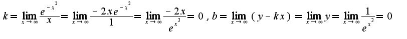 $k=\lim_{x\rightarrow \infty}\frac{e^{-x^2}}{x}=\lim_{x\rightarrow \infty}\frac{-2xe^{-x^2}}{1}=\lim_{x\rightarrow \infty}\frac{-2x}{e^{x^2}}=0,b=\lim_{x\rightarrow \infty}(y-kx)=\lim_{x\rightarrow \infty}y=\lim_{x\rightarrow \infty}\frac{1}{e^{x^2}}=0$