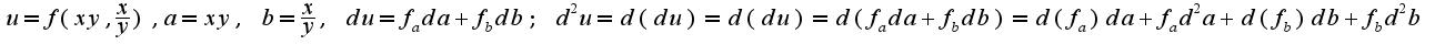 $u=f(xy,\frac{x}{y}),a=xy,\;b=\frac{x}{y},\;du=f_{a}da+f_{b}db;\;d^2u=d(du)=d(du)=d(f_{a}da+f_{b}db)=d(f_{a})da+f_{a}d^2a+d(f_{b})db+f_{b}d^2b$
