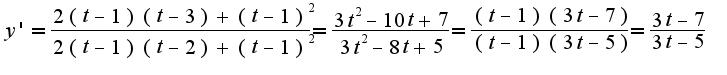 $y'=\frac{2(t-1)(t-3)+(t-1)^{2}}{2(t-1)(t-2)+(t-1)^{2}}=\frac{3t^{2}-10t+7}{3t^{2}-8t+5}=\frac{(t-1)(3t-7)}{(t-1)(3t-5)}=\frac{3t-7}{3t-5}$